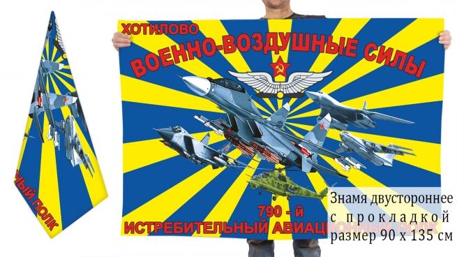 Двусторонний флаг 790 Истребительного авиаполка