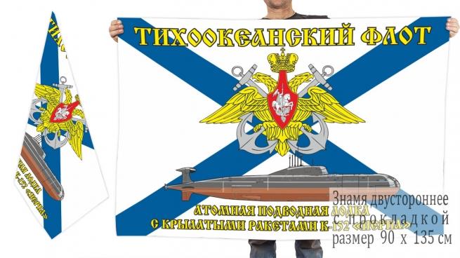 """Двусторонний флаг АПЛ К-152 """"Нерпа"""""""