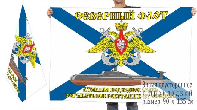 Двусторонний флаг АПЛ К-157 «Вепрь»