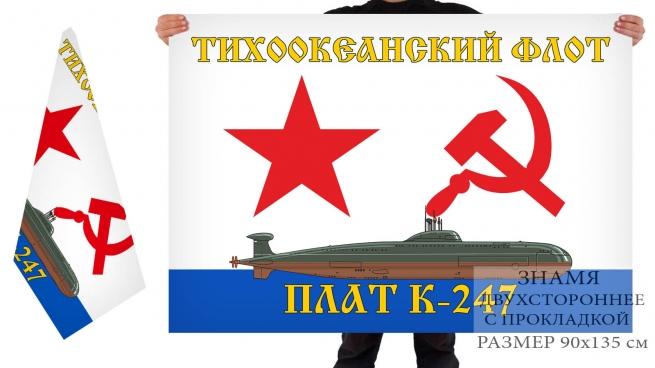 Двусторонний флаг АПЛ К-247