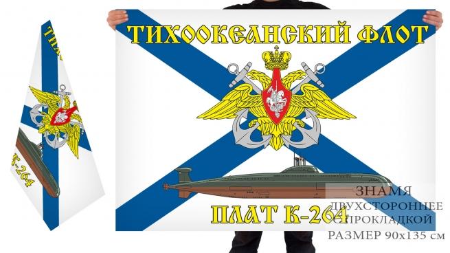 Двусторонний флаг АПЛ К-264