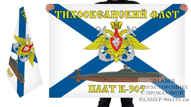 Двусторонний флаг АПЛ К-305