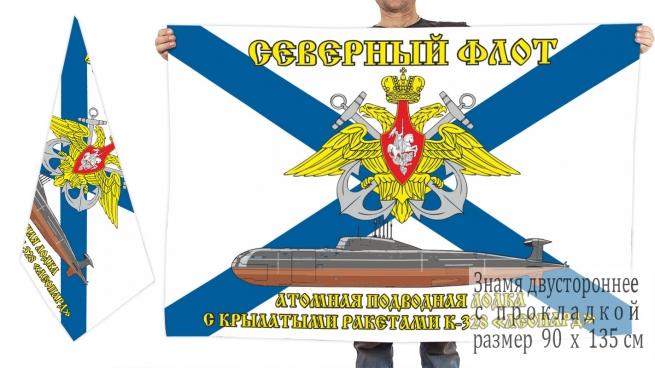 Двусторонний флаг АПЛ К-328 «Леопард»