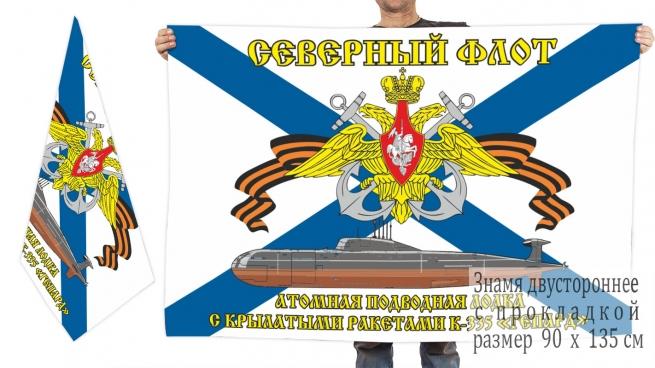 Двусторонний флаг АПЛ К-335 «Гепард»