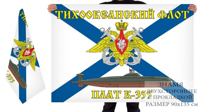Двусторонний флаг АПЛ К-355
