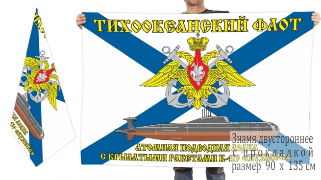 Двусторонний флаг АПЛ К-419 «Кузбасс»