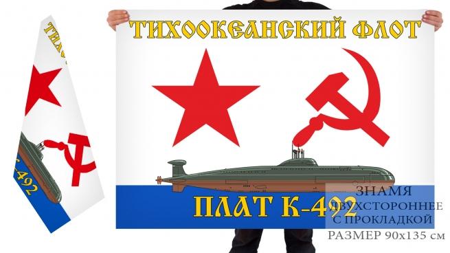 Двусторонний флаг АПЛ К-492