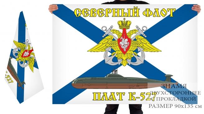 Двусторонний флаг АПЛ К-527