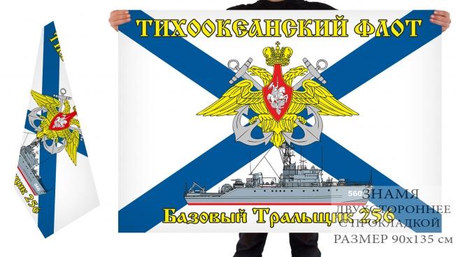 Двусторонний флаг Базового тральщика-256