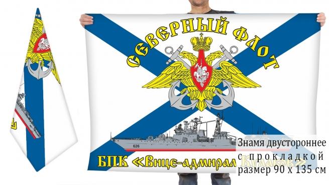 """Двусторонний флаг БПК """"Вице-адмирал Кулаков"""""""
