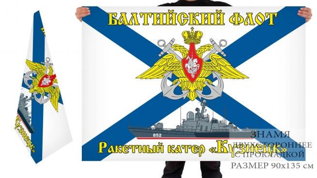 """Двусторонний флаг БРКА """"Кузнецк"""""""
