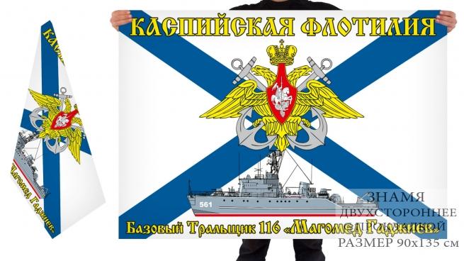 "Двусторонний флаг БТ-116 ""Магомед Гаджиев"""