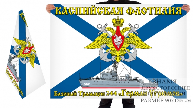 "Двусторонний флаг БТ-244 ""Герман Угрюмов"""