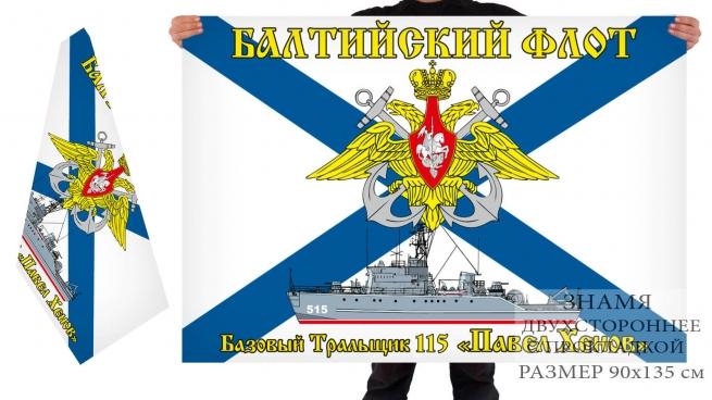 """Двусторонний флаг БТЩ """"Павел Хенов"""""""