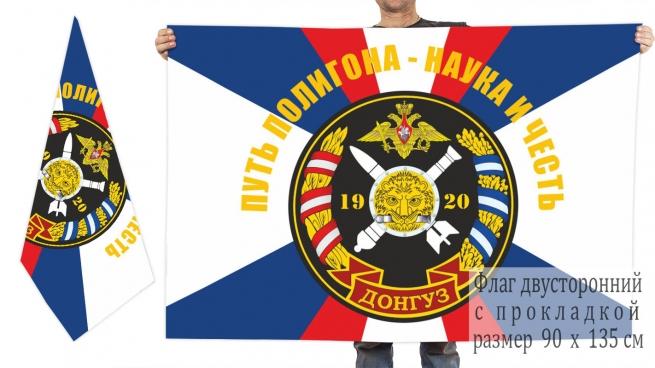 Двусторонний флаг ДОНГУЗ