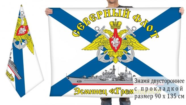 """Двусторонний флаг эсминца """"Гремящий"""""""