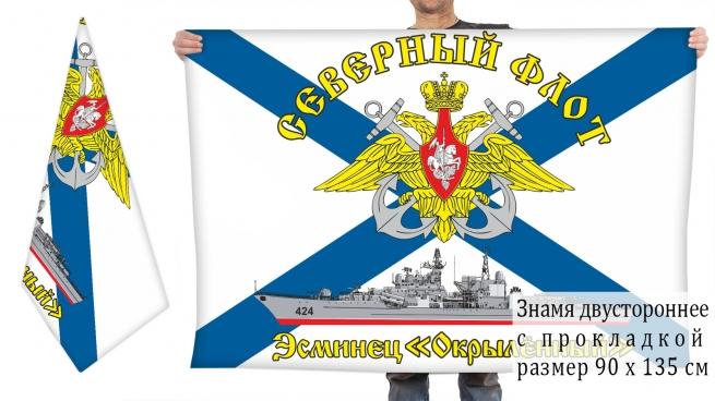 """Двусторонний флаг эсминца """"Окрыленный"""""""