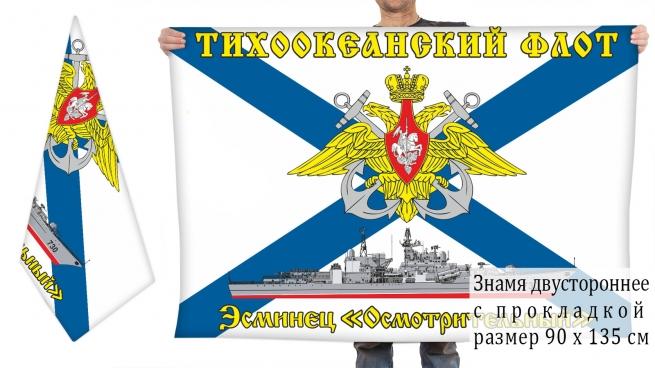 """Двусторонний флаг эсминца """"Осмотрительный"""""""
