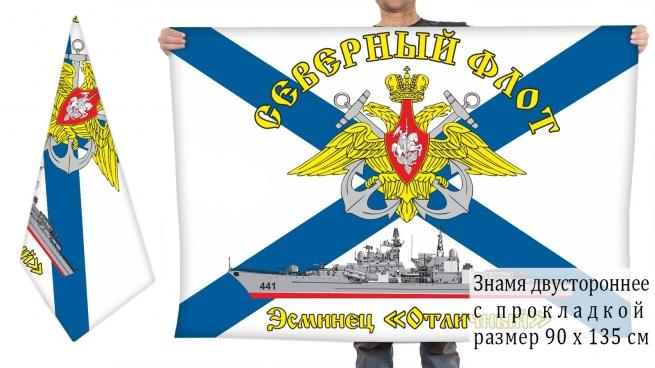 """Двусторонний флаг эсминца """"Отличный"""""""