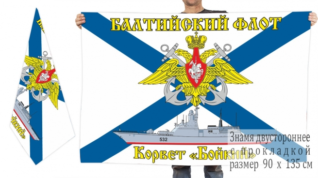 "Двусторонний флаг корвета ""Бойкий"""