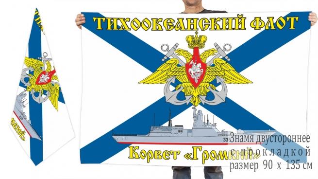 """Двусторонний флаг корвета """"Громкий"""""""
