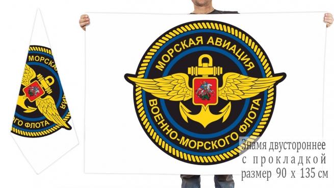 Двусторонний флаг Морской авиации ВМФ РФ