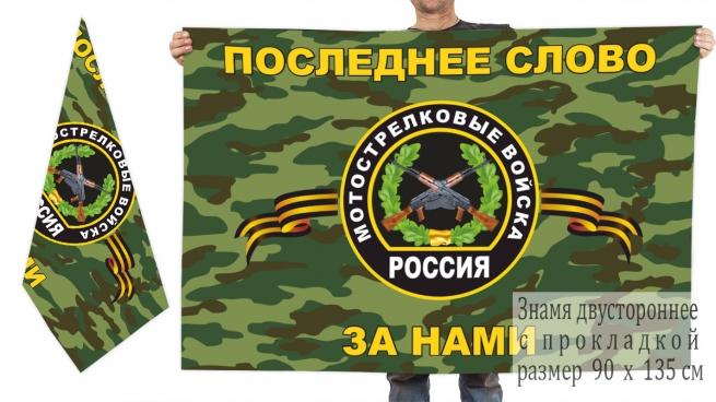 Двусторонний флаг Мотострелковых войск России