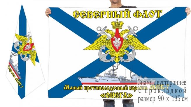 """Двусторонний флаг МПК-7 """"Онега"""""""