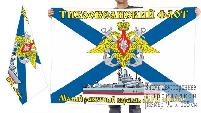 "Двусторонний флаг МРК ""Иней"""