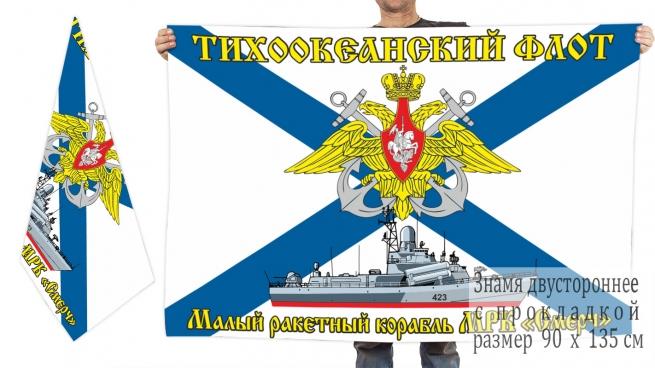 """Двусторонний флаг МРК """"Смерч"""""""
