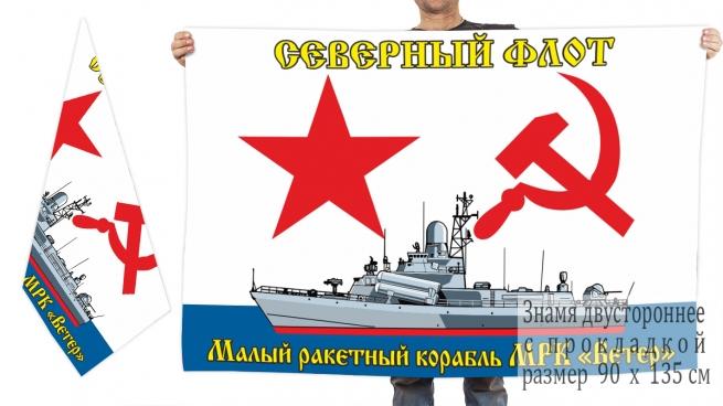 "Двусторонний флаг МРК ""Ветер"""