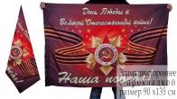 """Флаг """"Наша Победа"""""""