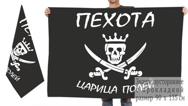 """Двусторонний флаг """"Пехота - царица полей"""""""
