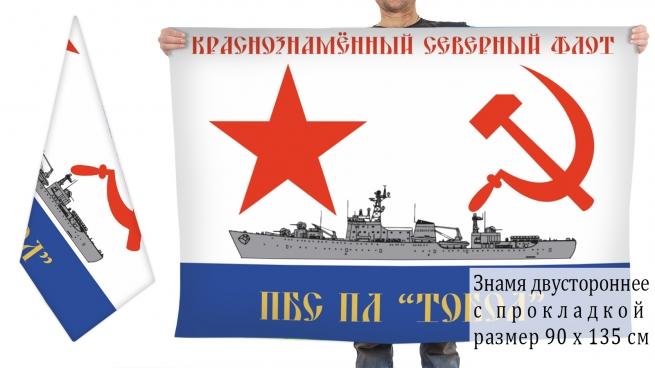 """Двусторонний флаг плавучей базы подводных лодок """"Тобол"""""""