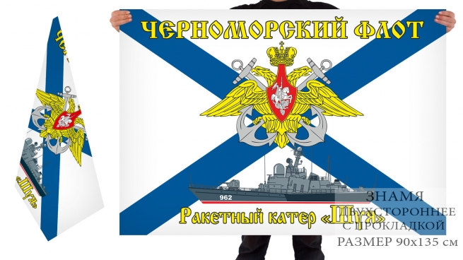 """Двусторонний флаг РКА """"Шуя"""""""