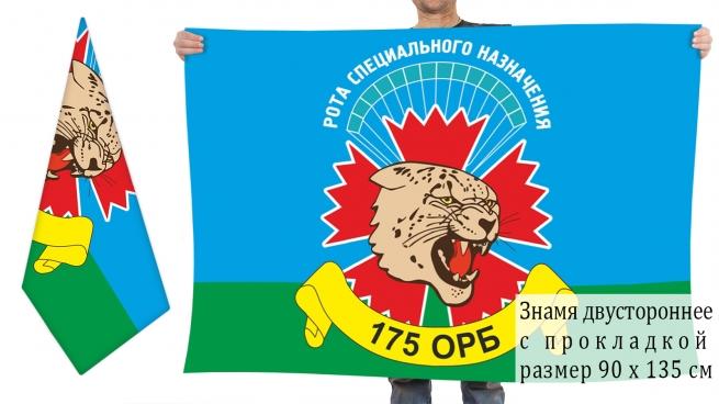 Двусторонний флаг роты Спецназа 175 ОРБ 76 ДШД