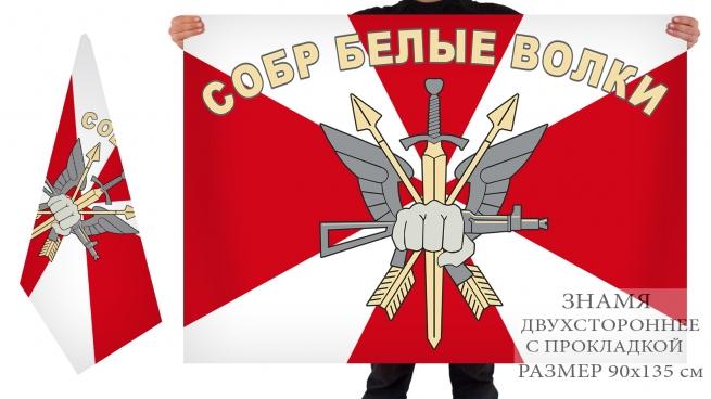 """Двусторонний флаг СОБР """"Белые волки"""""""