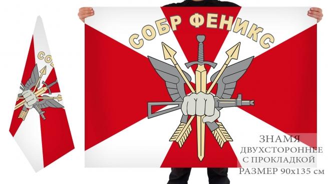 """Двусторонний флаг СОБР """"Феникс"""""""