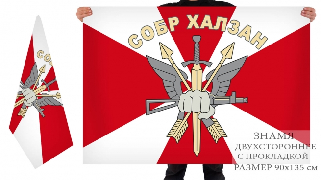 """Двусторонний флаг СОБР """"Халзан"""""""