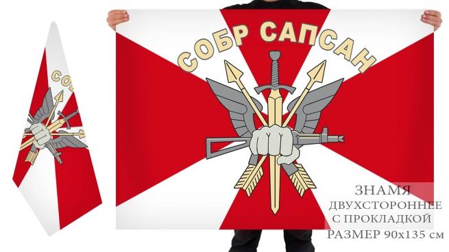 """Двусторонний флаг СОБР """"Сапсан"""""""