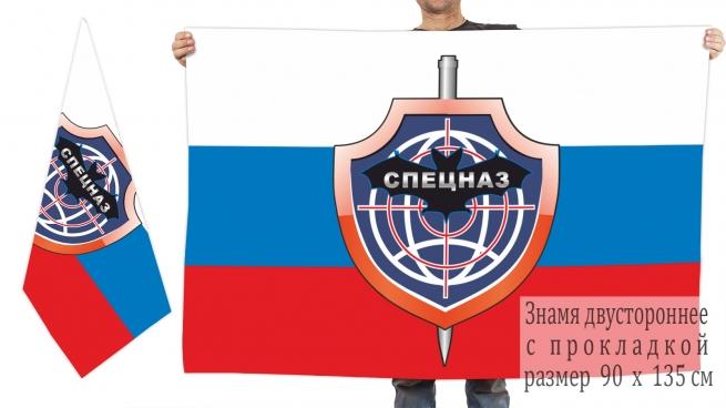 Двусторонний флаг Спецназа Военной разведки