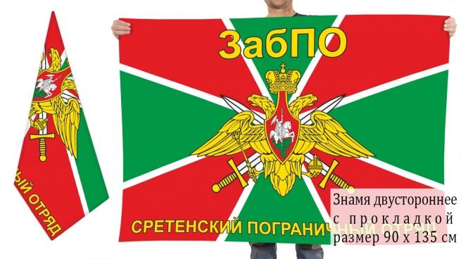 Двусторонний флаг Сретенского Погранотряда