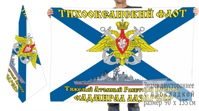 "Флаг ТАРКР ""Адмирал Лазарев"""