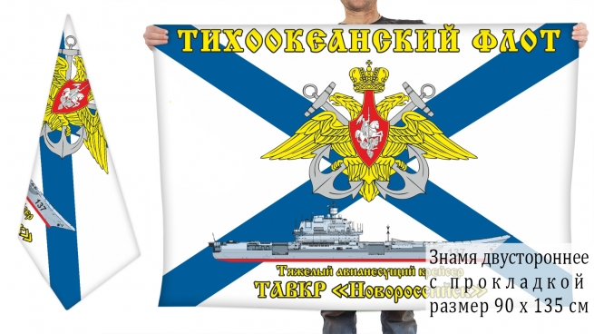 """Двусторонний флаг ТАВКР """"Новороссийск"""""""