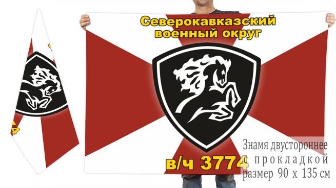 Двусторонний флаг войсковой части 3774