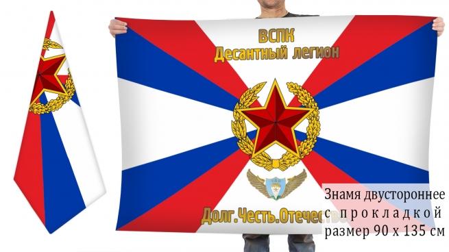 "Двусторонний флаг ВСПК ""Десантный Легион"""