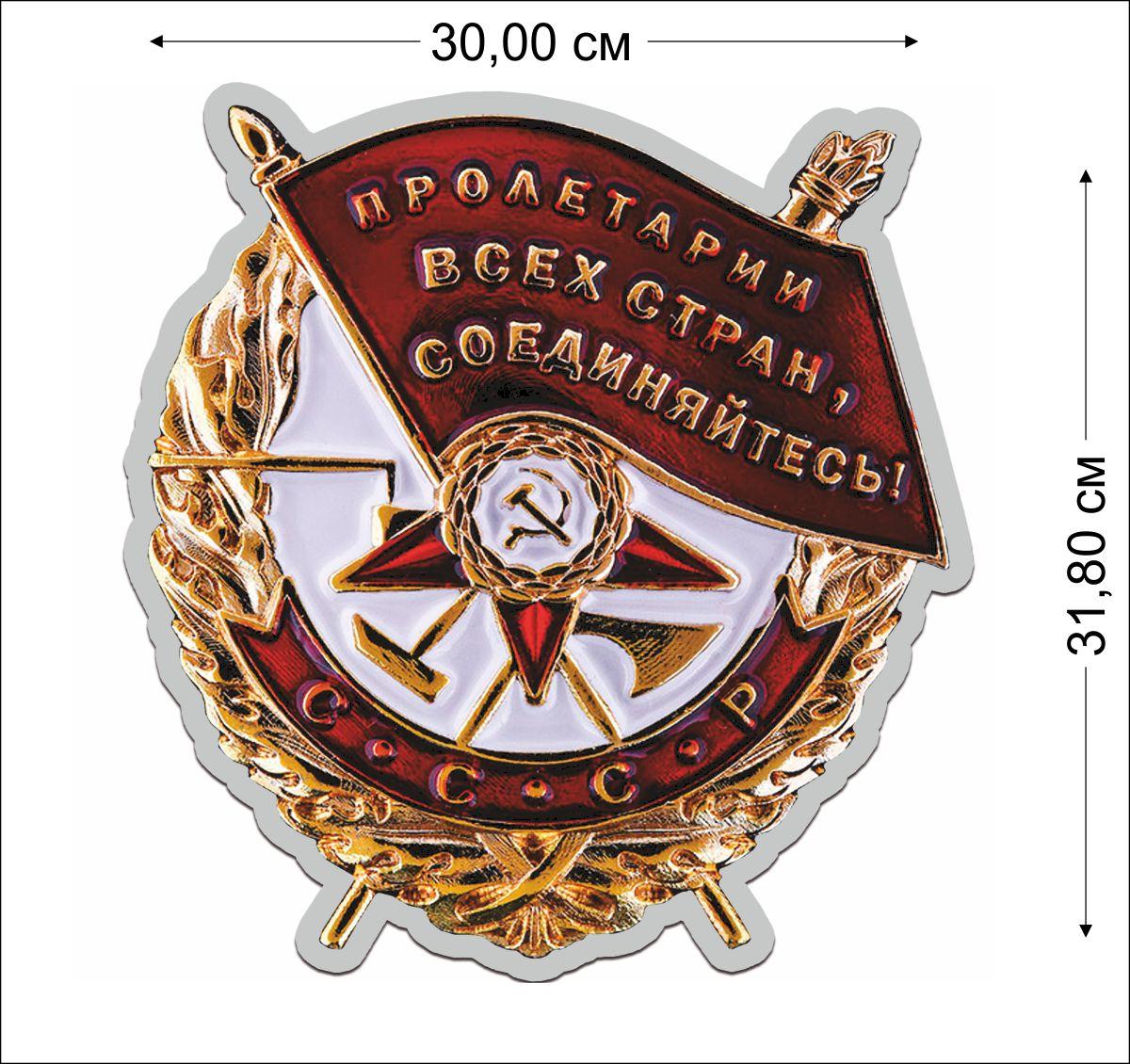 """Фигурная наклейка """"Орден Красного Знамени"""""""