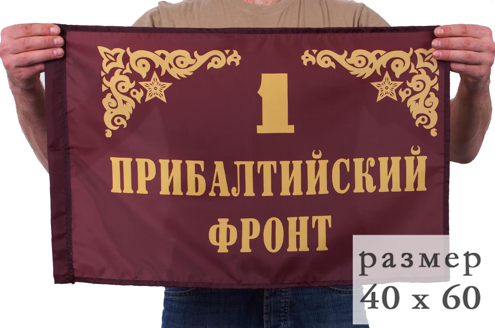 Флаг 1-го Прибалтийского фронта 40x60