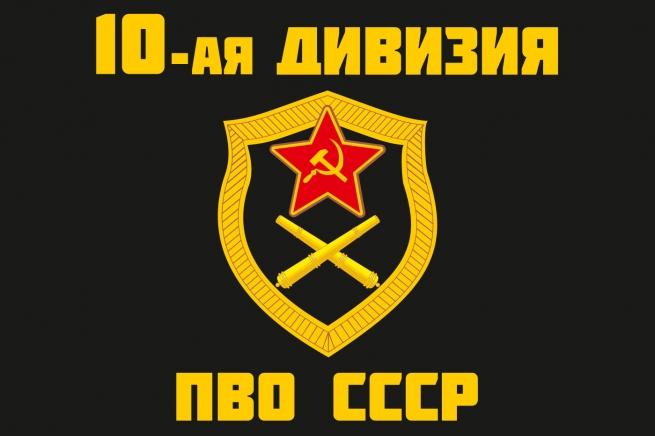 Флаг 10 дивизии ПВО СССР