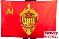 """Флаг """"100 лет ВЧК-ФСБ"""""""